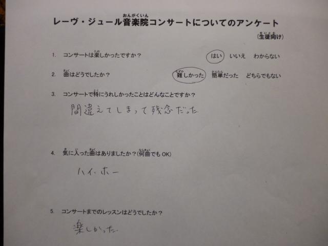 12.13 レーヴ・ジュールピアノコンサートについてのアンケート眞子