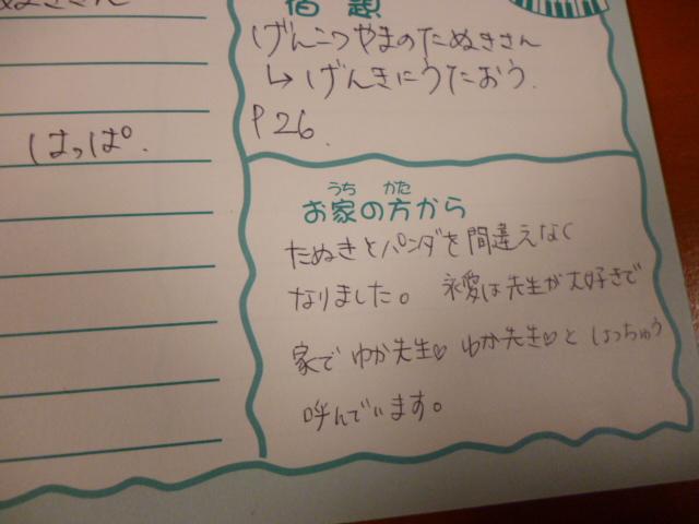 仙台市泉区北中山のピアノ教室 TM