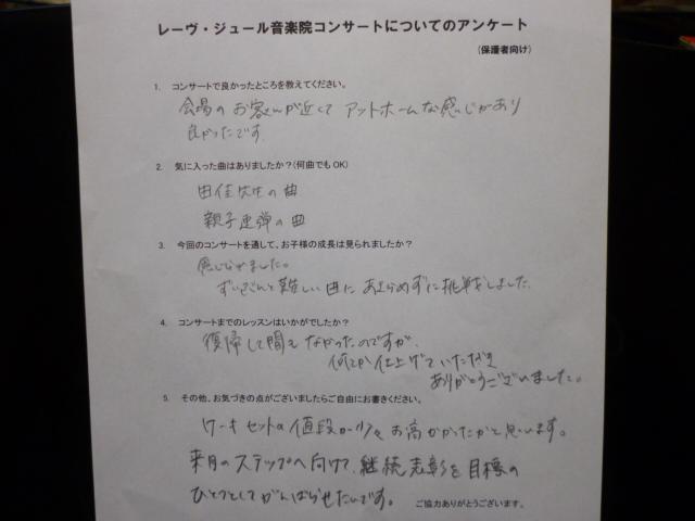 仙台市泉区北中山のピアノ教室 ピアノコンサートrm