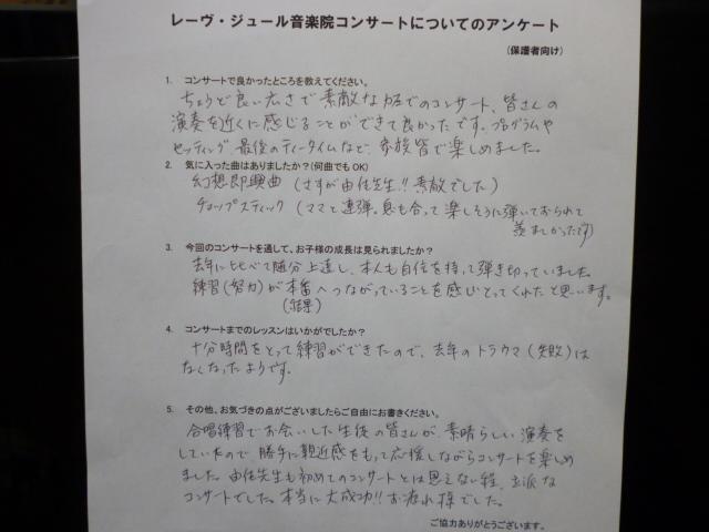 仙台市泉区北中山のピアノ教室 ピアノコンサート 眞子m