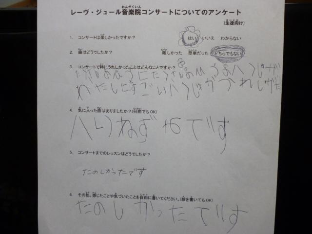 仙台市泉区北中山のピアノ教室 ピアノコンサート茉緒1