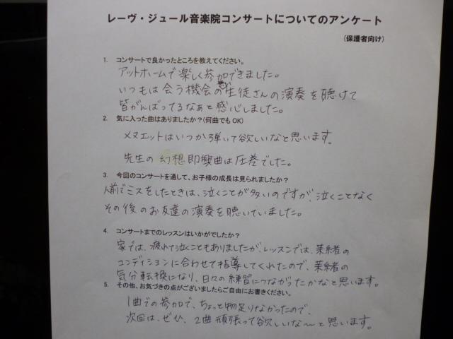仙台市泉区北中山のピアノ教室 ピアノコンサート mm