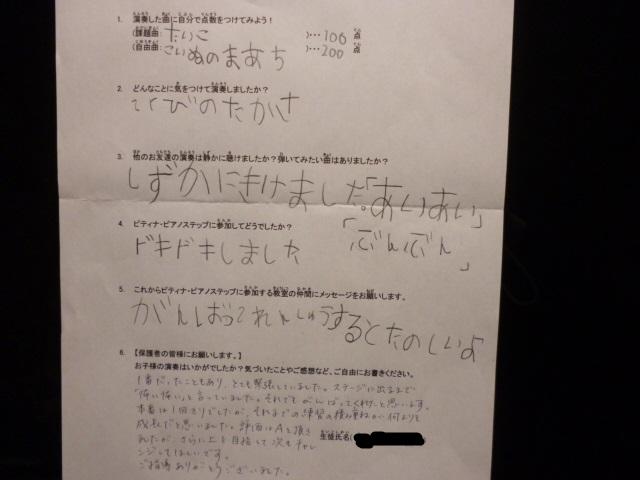 ピティナ・ピアノステップ アンケートy