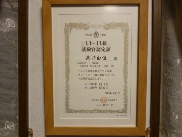 ヤマハピアノグレード試験認定証