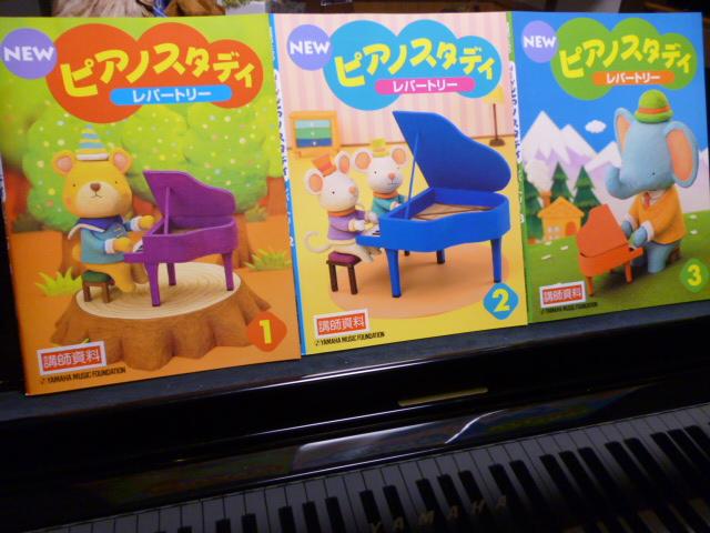 ピアノスタディ