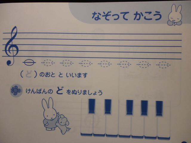 ピアノ絵本 音楽ドリル3