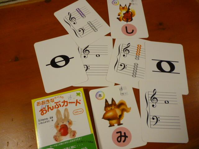 ピアノレッスングッズ 音符カード