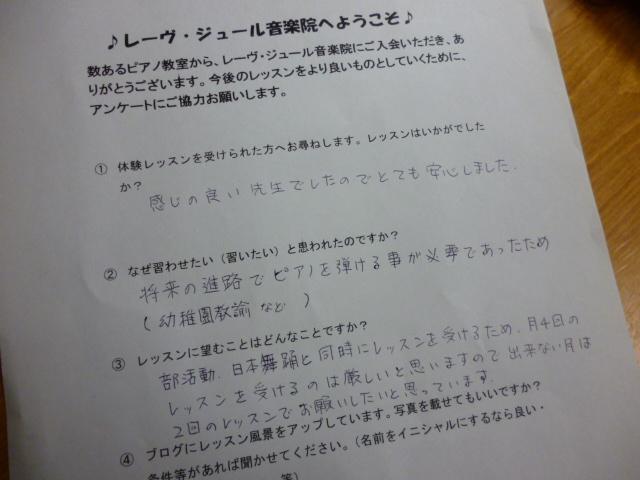 レーヴ・ジュール音楽院入会アンケート