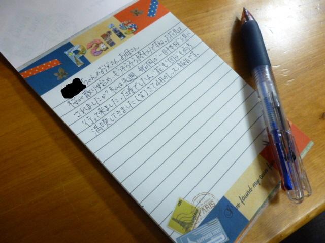 ピアノレッスン報告 保護者への手紙