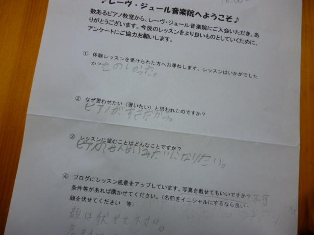 ピアノ教室入会アンケート