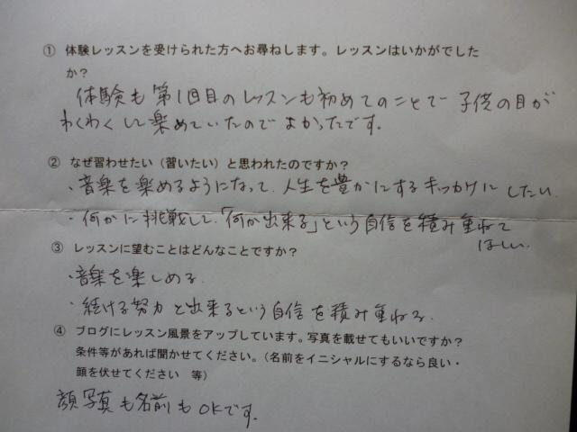 ピアノ教室 入会アンケート 5.17