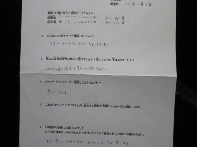 5.23 ピティナ・ピアノステップ アンケート