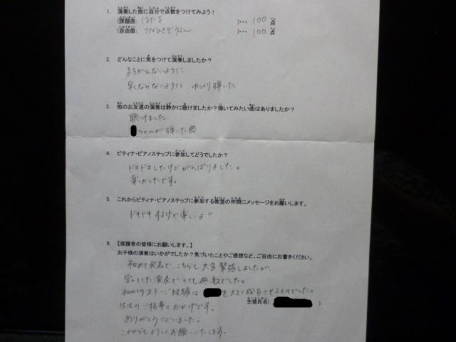 ピティナ・ピアノステップアンケートR