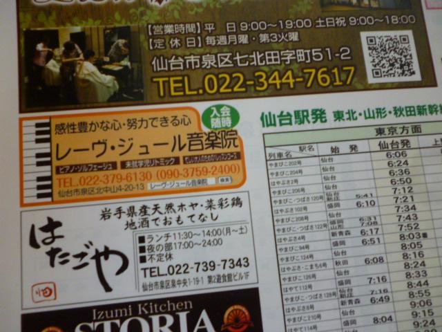 ピアノ教室紹介 仙台地下鉄・東北新幹線時刻表