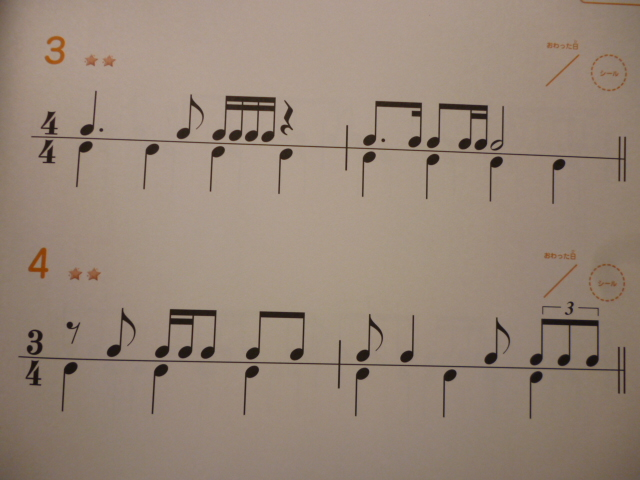 ピアノ教室 リズム練習