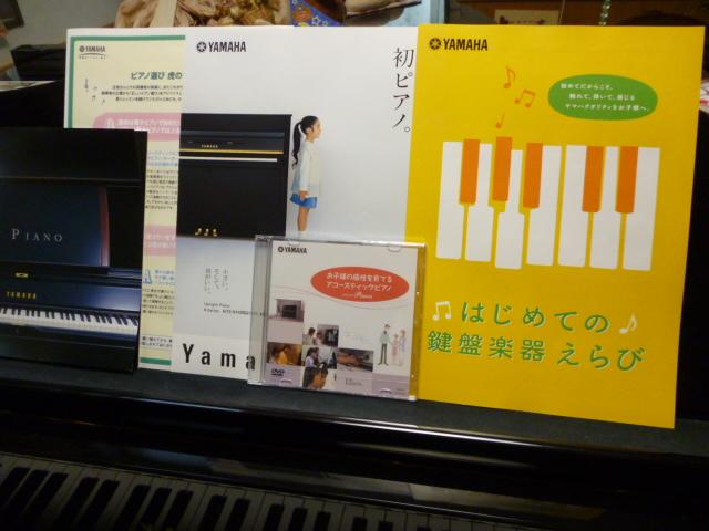 ピアノカタログ