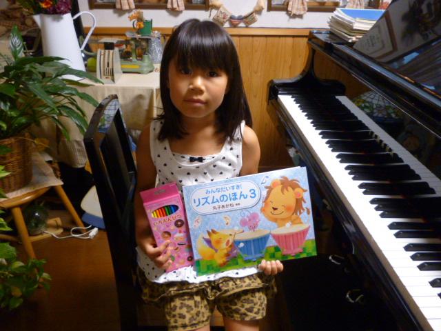 k ピアノレッスン リズムのほん3修了