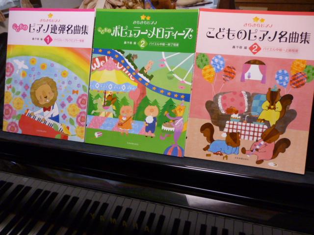 こどものピアノ名曲集 轟千尋 きらきらシリーズ