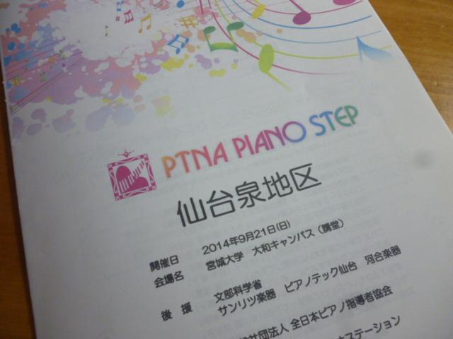 9.21 ピティナ・ピアノステップ 仙台泉 3