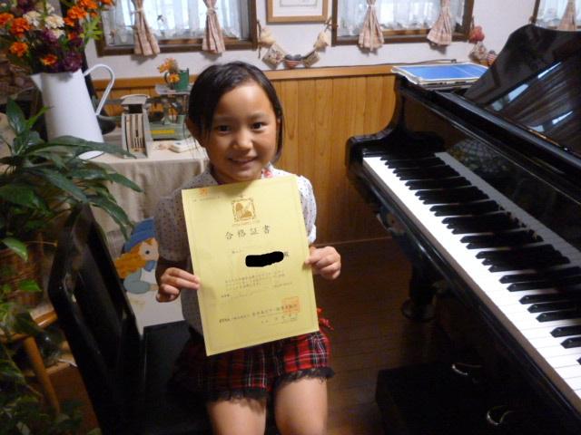 ピティナ・ピアノステップ 合格証書h