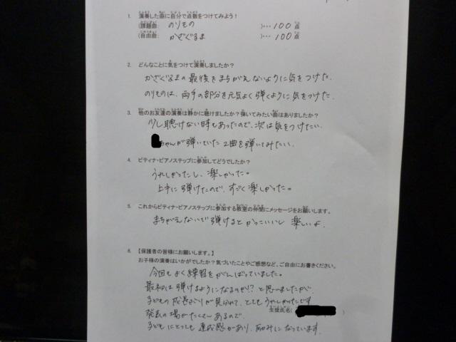 ピティナ・ピアノステップ アンケートr