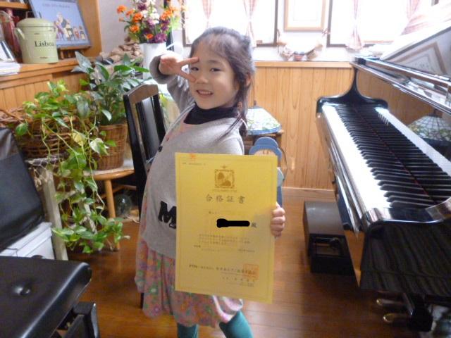 ピティナ・ピアノステップ 合格証書 m