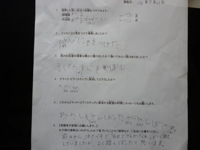 ピティナ・ピアノステップ アンケート m