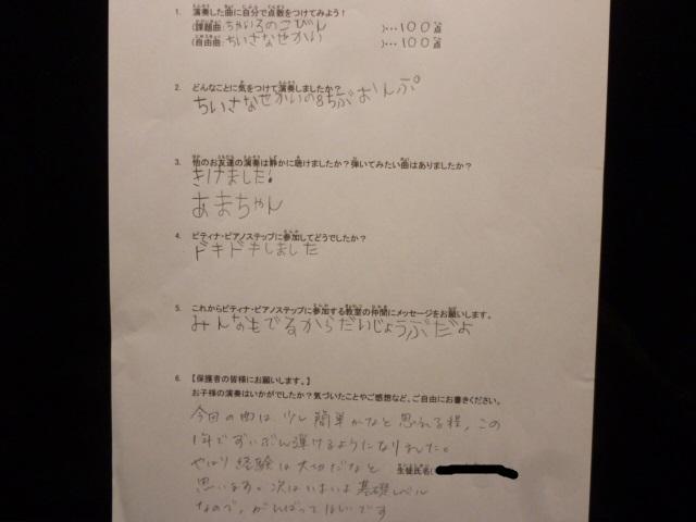 ピティナ・ピアノステップ アンケート y
