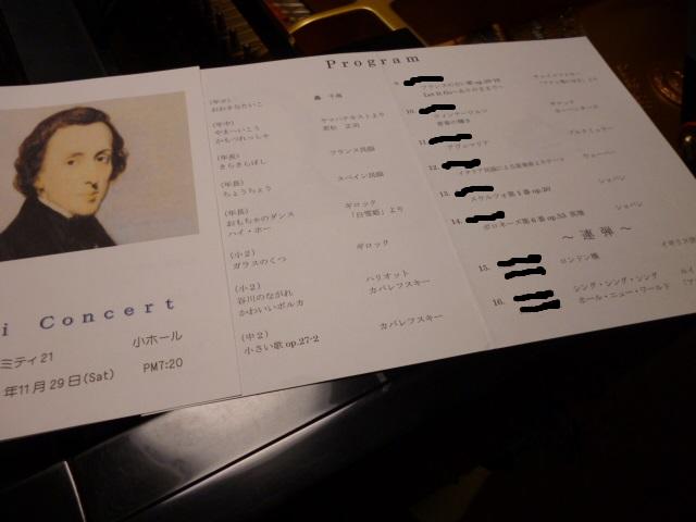レーヴ・ジュールピアノコンサートプログラム