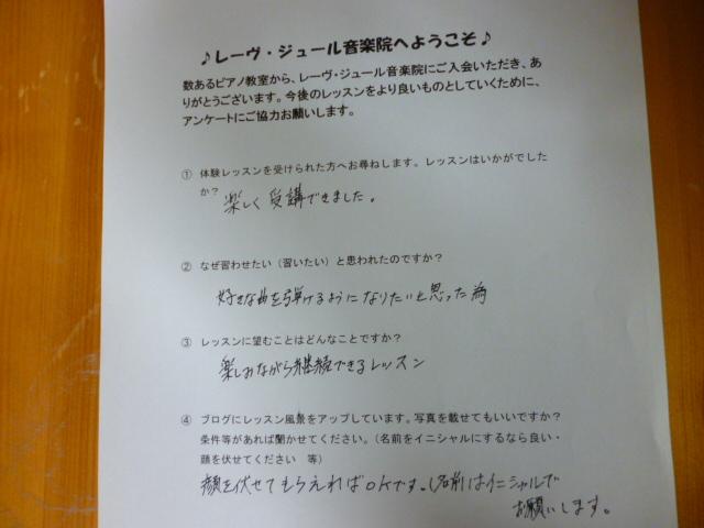 12.7 レーヴ・ジュール音楽院入会アンケート