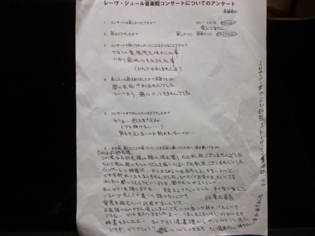 12.8 レーヴ・ジュールピアノコンサートアンケート