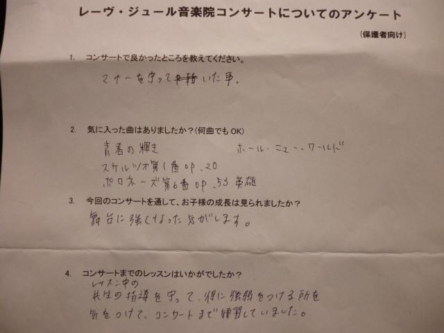12.11 レーヴ・ジュールピアノコンサートアンケートhm
