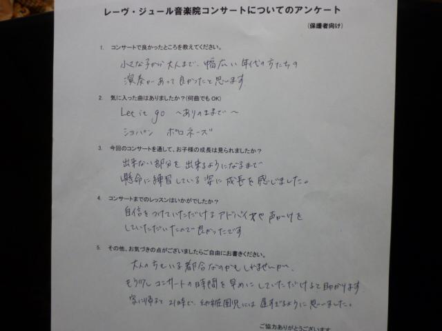 12.13 レーヴ・ジュールピアノコンサートアンケート rm