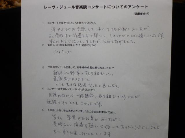 12.15 レーヴ・ジュールピアノコンサートについてのアンケート mm