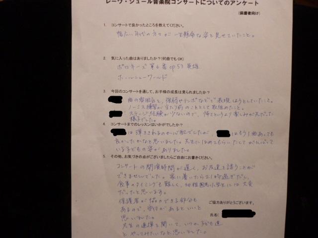 12.14 レーヴ・ジュールピアノコンサートについてのアンケート ykm