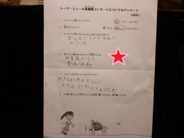 12.14 レーヴ・ジュールピアノコンサートについてのアンケート y