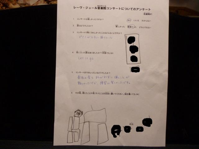 12.14 レーヴ・ジュールピアノコンサートについてのアンケート k