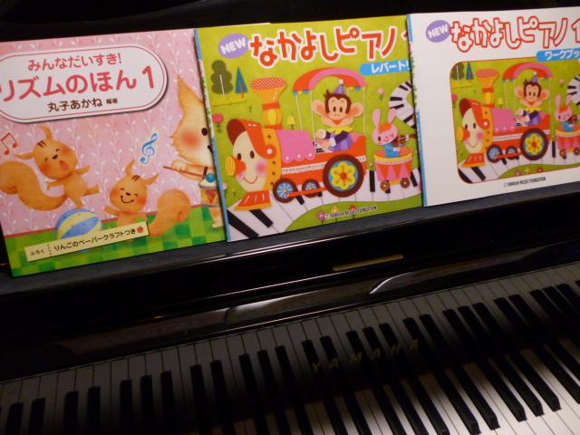 導入期のピアノ教則本