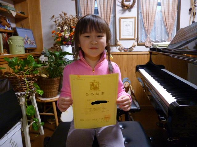 ピティナ・ピアノステップ 合格証書 y