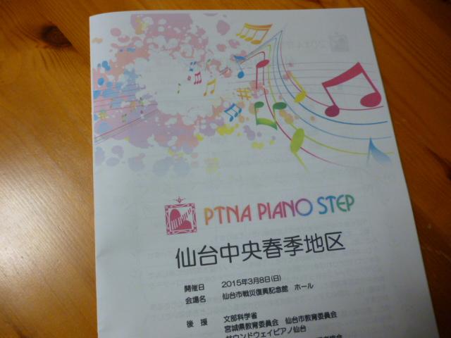 3.8 ピティナ・ピアノステップ 仙台中央春季
