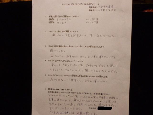 ピティナ・ピアノステップ アンケート k
