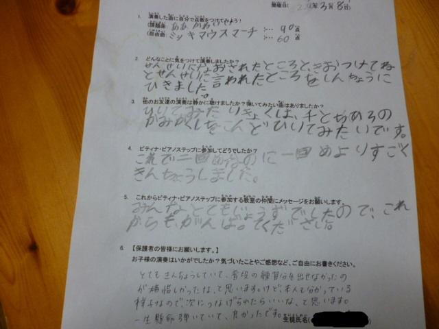 ピティナ・ピアノステップ アンケートh