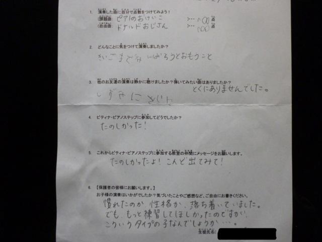 ピティナ・ピアノステップアンケート m