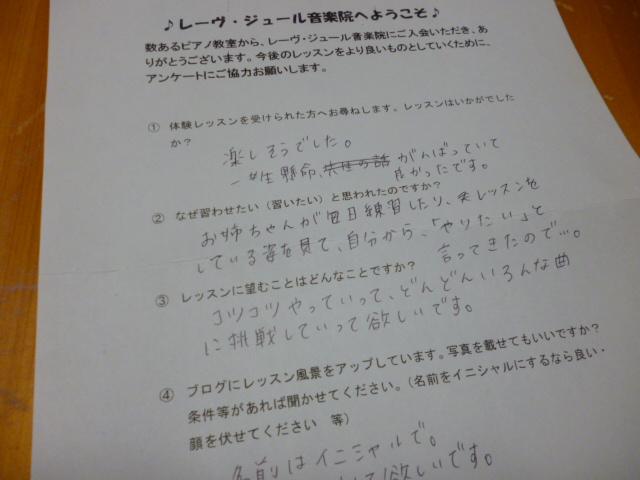 ピアノ教室入会アンケートy