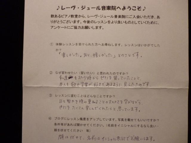 ピアノ教室入会アンケートy2
