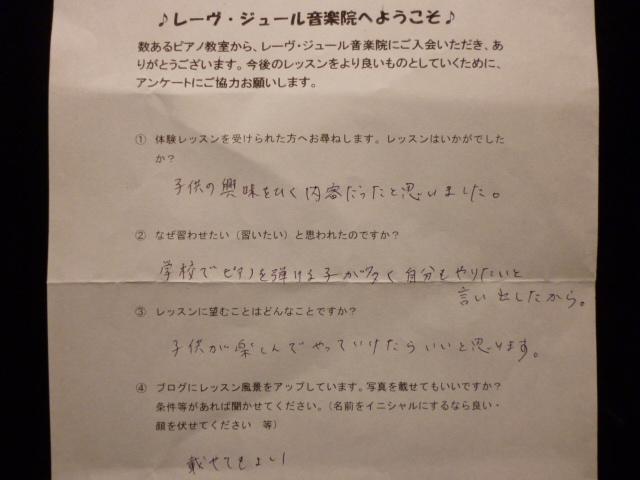 ピアノ教室入会アンケートn