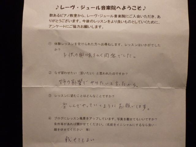 ピアノ教室入会アンケートu