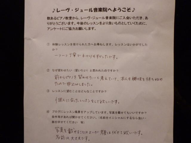 ピアノ教室入会アンケートa
