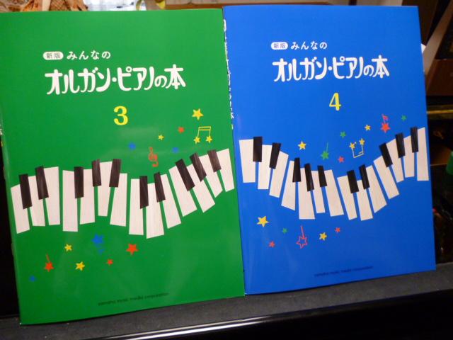オルガン・ピアノの本34