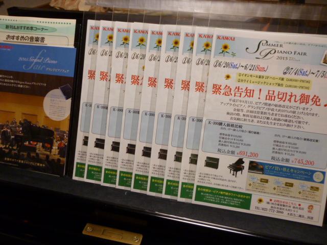 カワイ仙台店 ピアノフェア